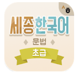 Korean learning Apps Android / iPhone 2020